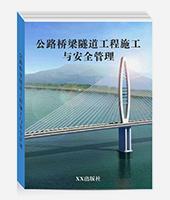 公路桥梁与安全管理