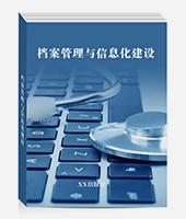 档案管理与信息化建设