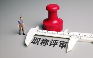 职称评审条件,职称评审,广东职称评审