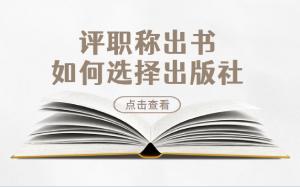 出书汇,评职称出书,出版社,出版专著