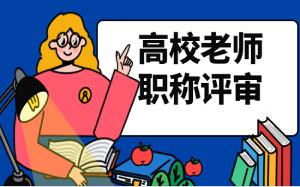 高校教师评职,职称评审,学术出版,教材出版,出书汇