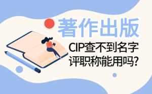 著作出版,CIP,评职出书主编,副主编