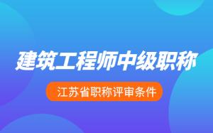 江苏省评职条件,建筑工程师评职,中级工程师评职
